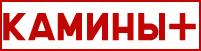 КАМИНЫ ПЛЮС: продажа каминов, топок, облицовок, барбекю в Тюмени